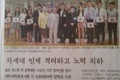 한극일보 기사
