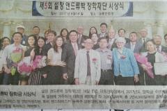 한3국일보