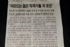 한국일보-2018-장학생-작곡자상