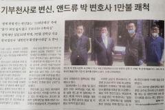 중앙일보-21희망재단-기부