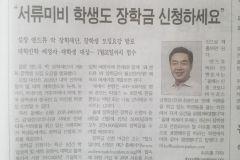 한국일보-2020장학생-모집